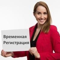 Кто то получает питание в москве по временной регистрации