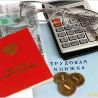 Доплата к пенсии за стаж работы