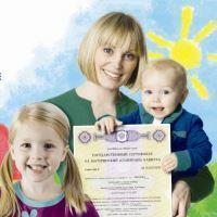 Как заблокировать материнский капитал при утере сертификата