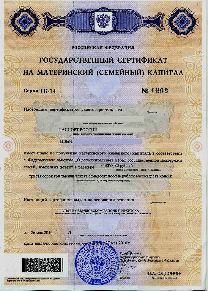 Сертификат на материнский капитал в 2018 году